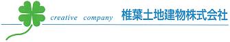 椎葉土地建物株式会社
